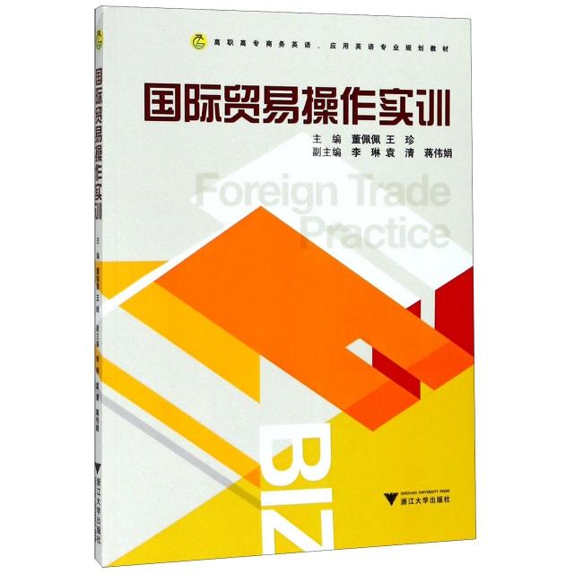 國際貿易操作實訓(高職高專商務英語應用英語專業規劃教材)