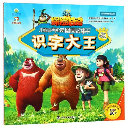 識字大王(尋虎探險隊)/熊出沒之探險日記兒童自主閱讀圖畫故事書