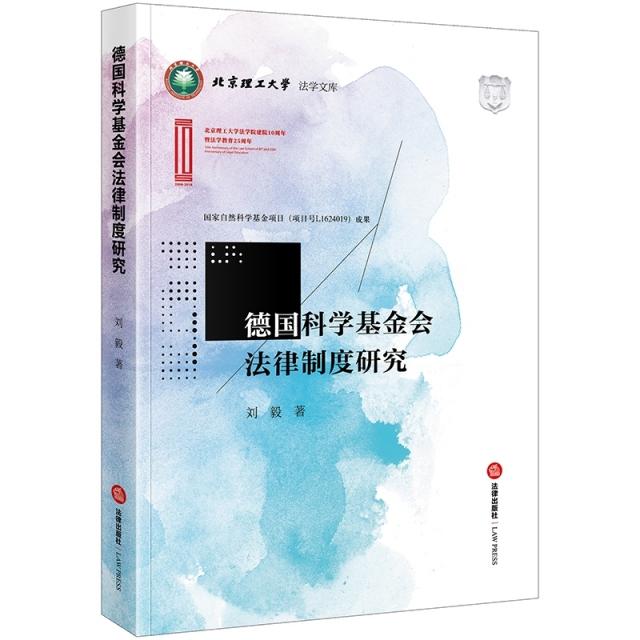 德國科學基金會法律制度研究/北京理工大學法學文庫