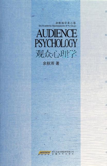 觀眾心理學(餘秋雨學術六卷)(精)