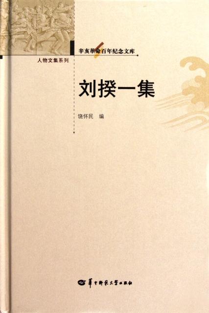 劉揆一集(精)/人物文集繫列/辛亥革命百年紀念文庫