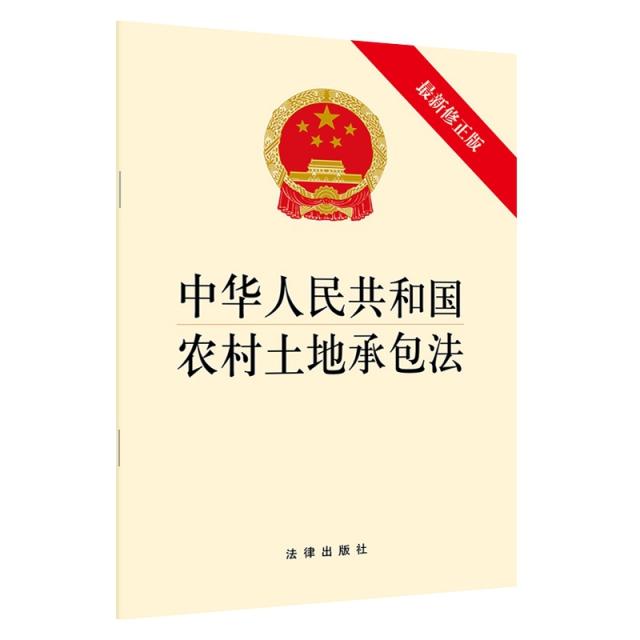 中華人民共和國農村土地承包法(最新修正版)