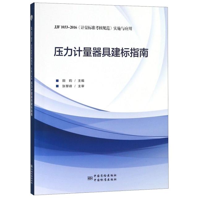 壓力計量器具建標指南(JJF1033-2016計量標準考核規範實施與應用)