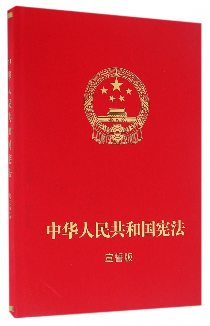 中華人民共和國憲法(宣誓版)(精)