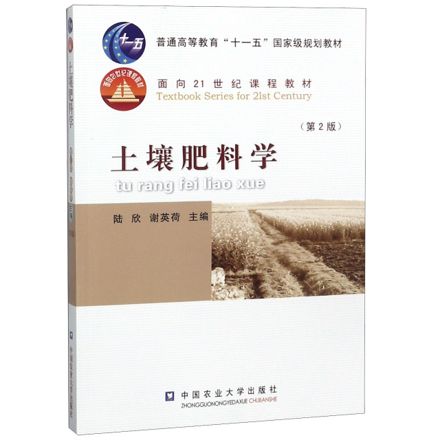 土壤肥料學(第2版普通高等教育十一五國家級規劃教材)