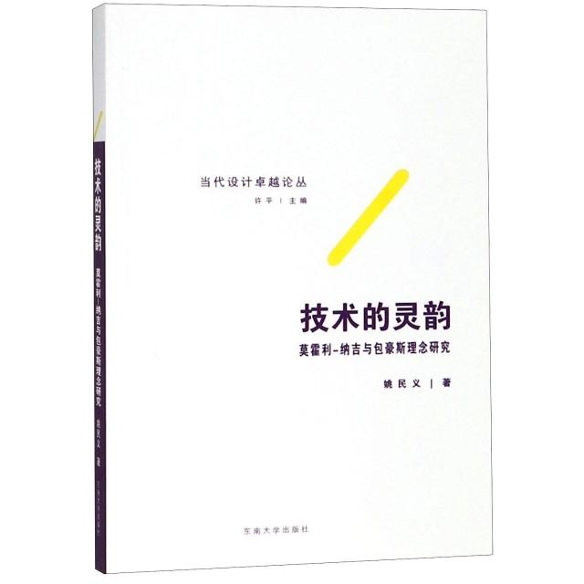 技術的靈韻(莫霍利-納吉與包豪斯理念研究)/當代設計卓越論叢