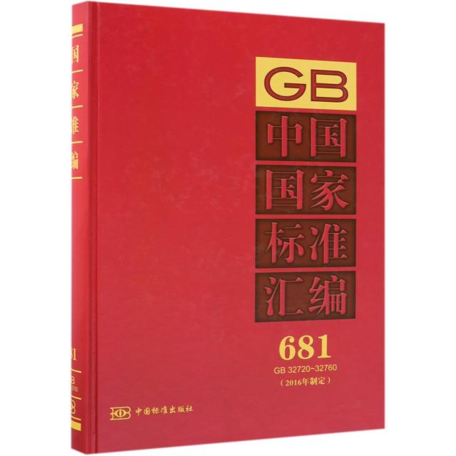 中國國家標準彙編(2016年制定681GB32720-32760)(精)