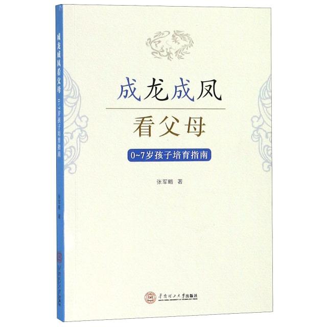 成龍成鳳看父母(0-7歲孩子培育指南)