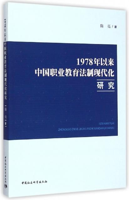 1978年以來中國職業教育法制現代化研究