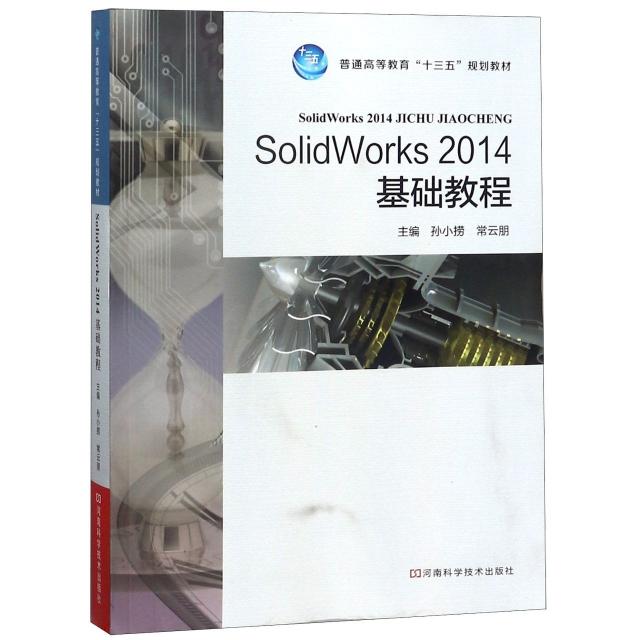 SolidWorks2014基礎教程(普通高等教育十三五規劃教材)