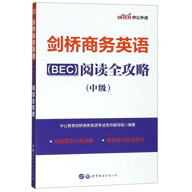 劍橋商務英語<BEC>閱讀全攻略(中級)
