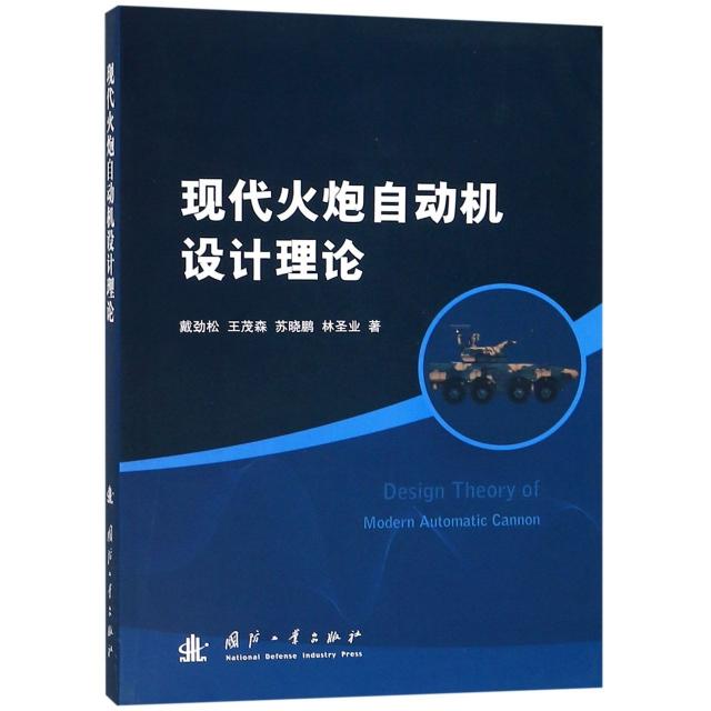現代火炮自動機設計理論