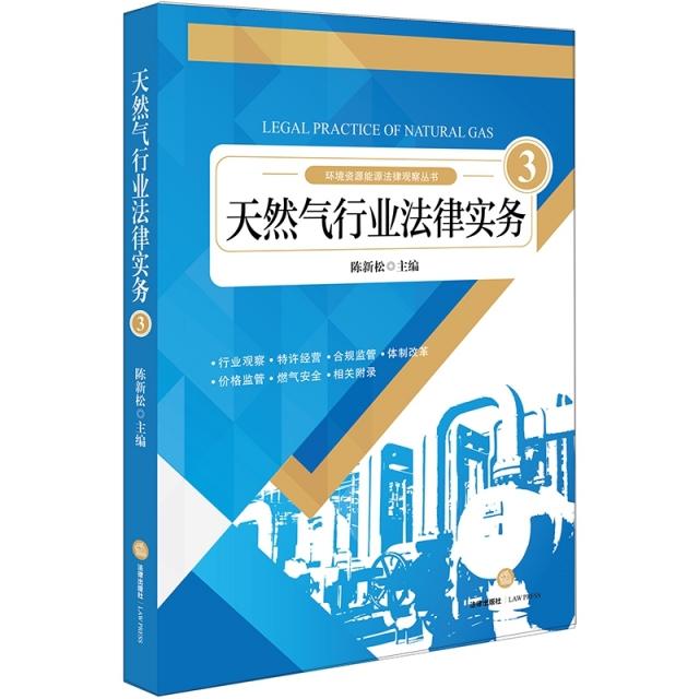 天然氣行業法律實務(3)/環境資源能源法律觀察叢書