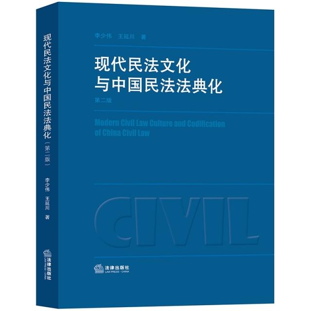 現代民法文化與中國民法法典化(第2版)