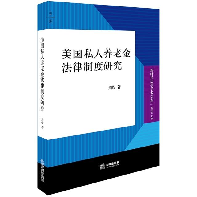 美國私人養老金法律制度研究/新時代法學學術文庫