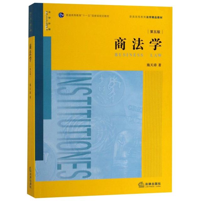 商法學(第5版普通高等教育法學精品教材)
