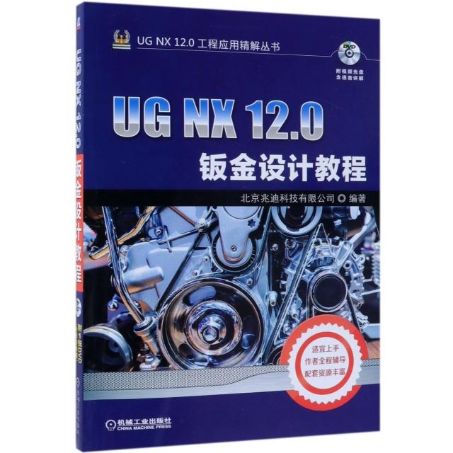 UG NX12.0鈑金設計教程(附光盤)/UG NX12.0工程應用精解叢書