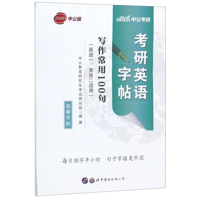 考研英語字帖寫作常用100句(英語1英語2適用2020中公版)