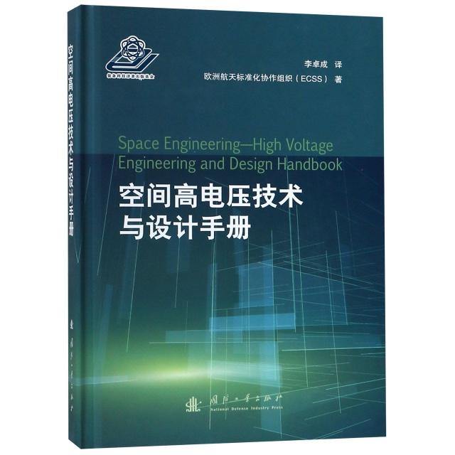 空間高電壓技術與設計手冊(精)