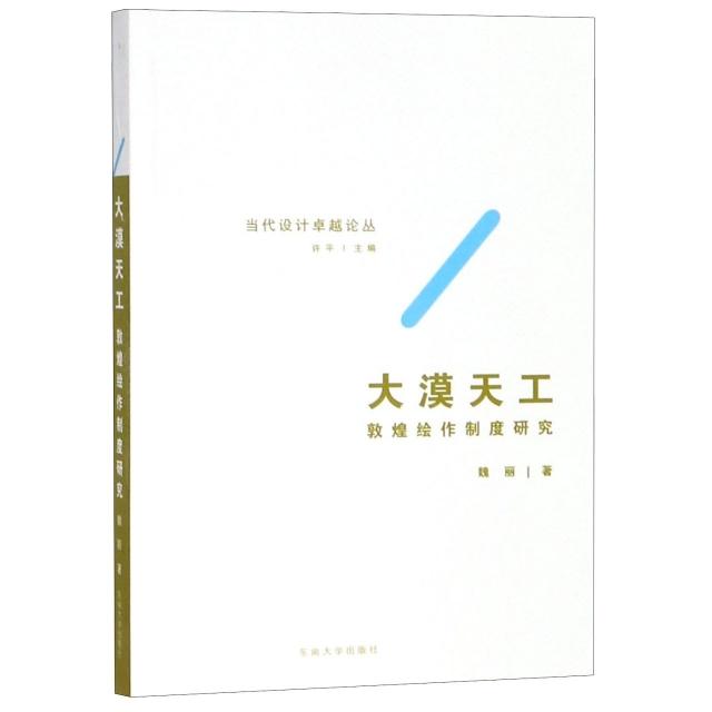 大漠天工(敦煌繪作制度研究)/當代設計卓越論叢