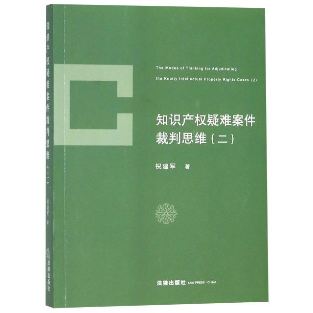 知識產權疑難案件裁判思維(2)