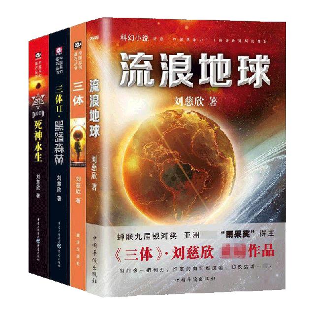 流浪地球&三體(1-3 ) 共4冊