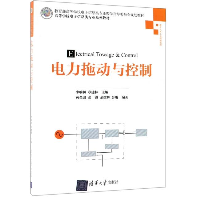 電力拖動與控制(嵌入式與工業控制技術高等學校電子信息類專業繫列教材)