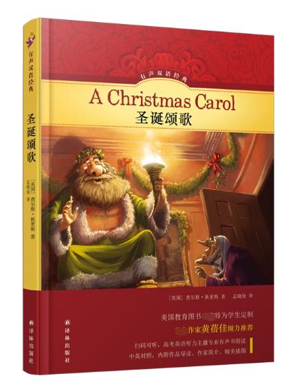 有聲雙語經典:聖誕頌歌