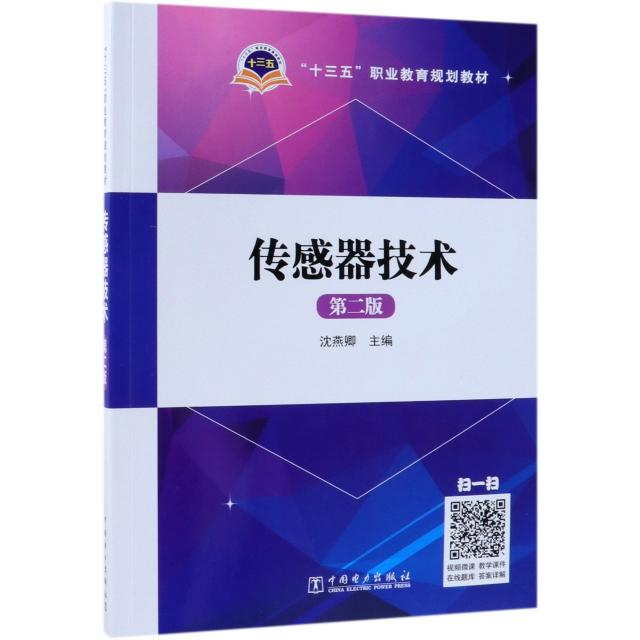 傳感器技術(第2版十三五職業教育規劃教材)