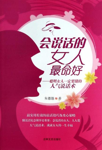 會說話的女人最命好--聰明女人一定要懂的人氣說話術