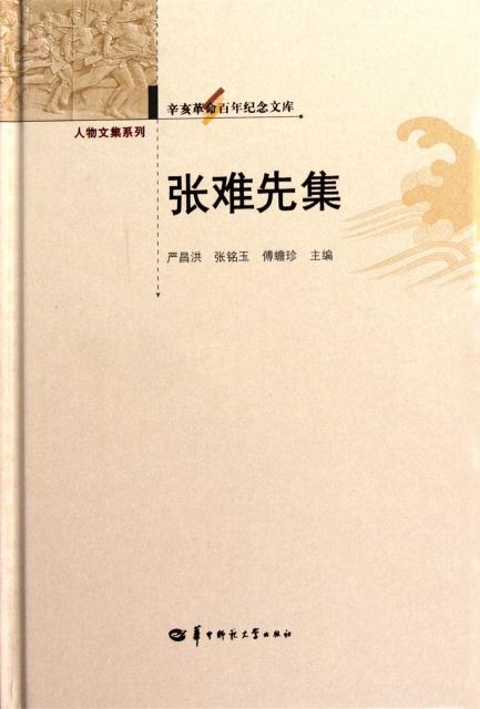 張難先集(精)/人物文集繫列/辛亥革命百年紀念文庫
