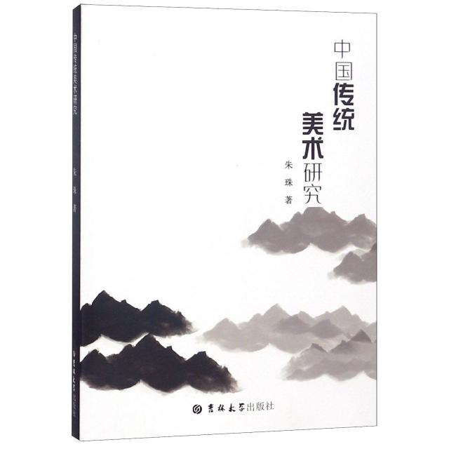 中國傳統美術研究