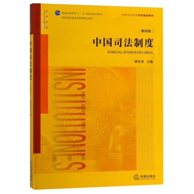 中國司法制度(第4版普通高等教育十一五國家級規劃教材)