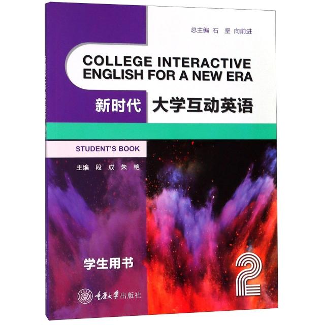 新時代大學互動英語(2學生用書)