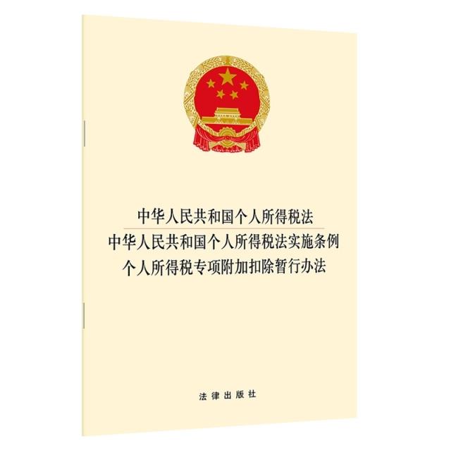 中華人民共和國個人所得稅法中華人民共和國個人所得稅法實施條例個人所得稅專項附加扣