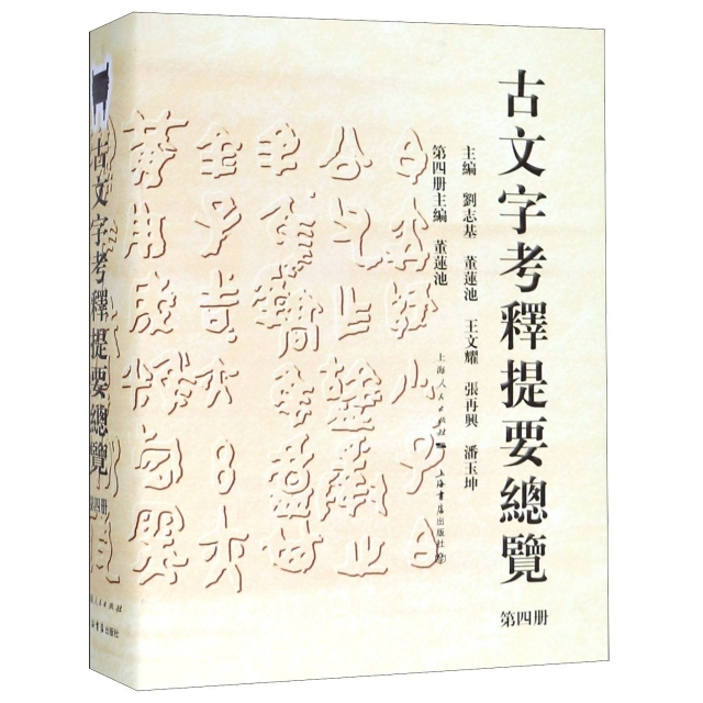 古文字考釋提要總覽(