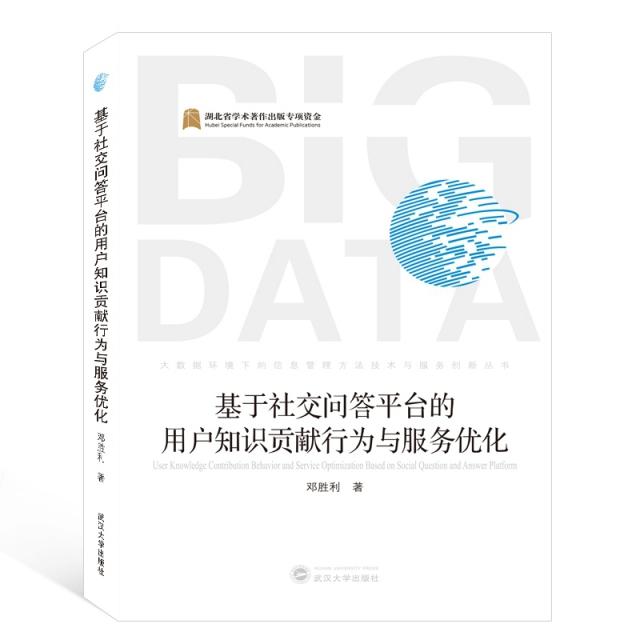 基於社交問答平臺的用戶知識貢獻行為與服務優化/大數據環境下的信息管理方法技術與服