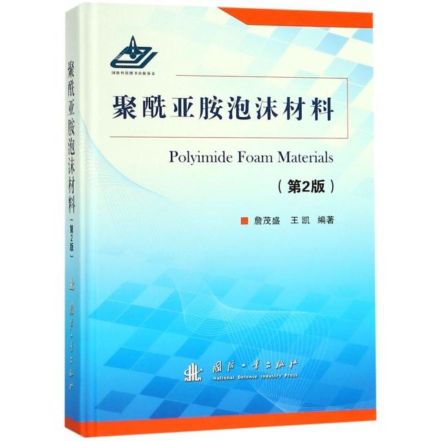 聚酰亞胺泡沫材料(第2版)(精)