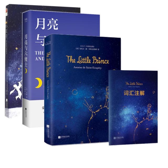 小王子(精)&小王子(全彩英文版)(精)&月亮與六便士(2018平) 共3冊