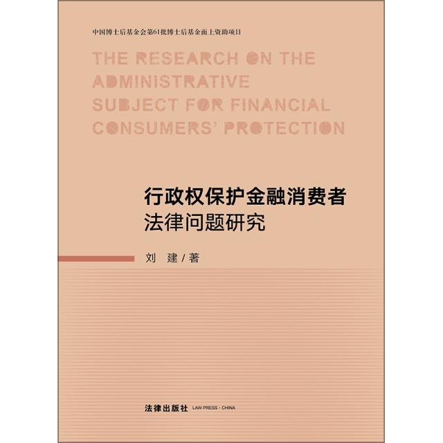 行政權保護金融消費者法律問題研究