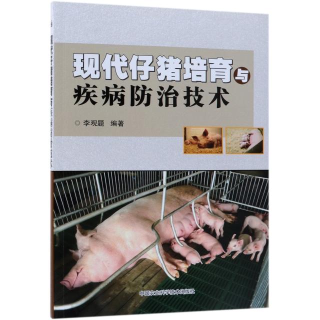 現代仔豬培育與疾病防治技術