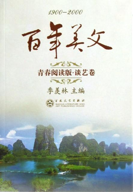 百年美文(青春閱讀版談藝卷1900-2000)
