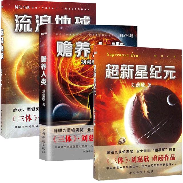 流浪地球&贍養人類&超新星紀元 共3冊