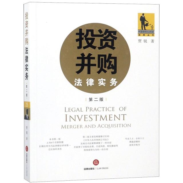 投資並購法律實務(第2版)/中國律師執業技能經典叢書