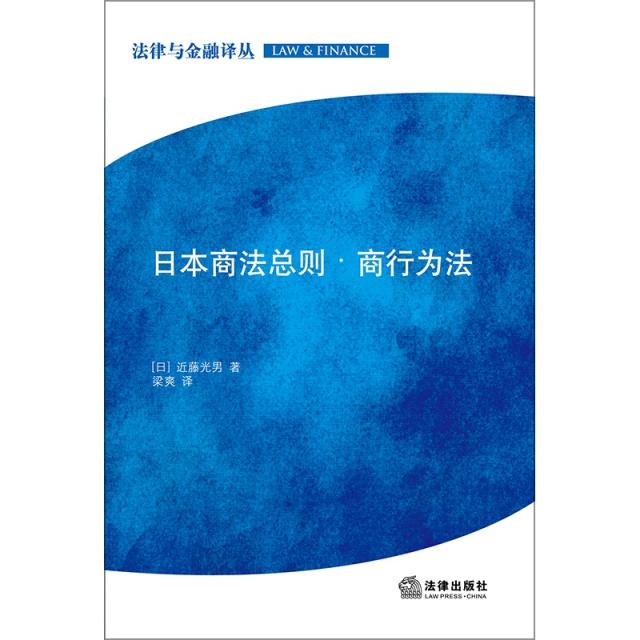 日本商法總則(商行為法)/法律與金融譯叢