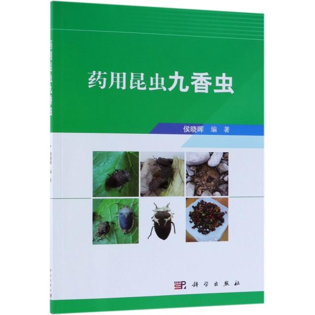 藥用昆蟲九香蟲