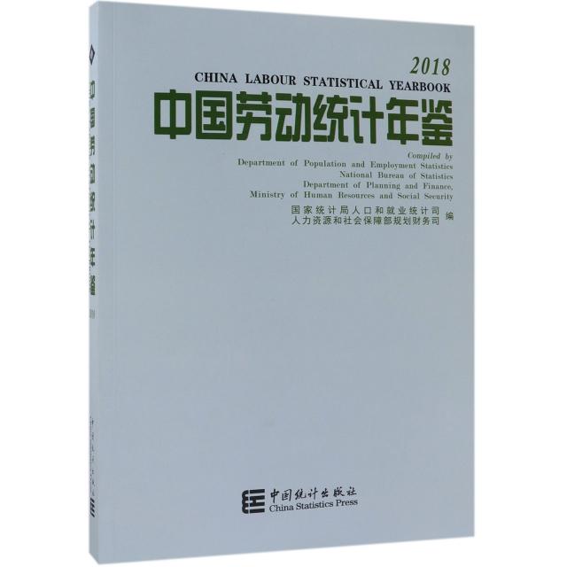 中國勞動統計年鋻(附