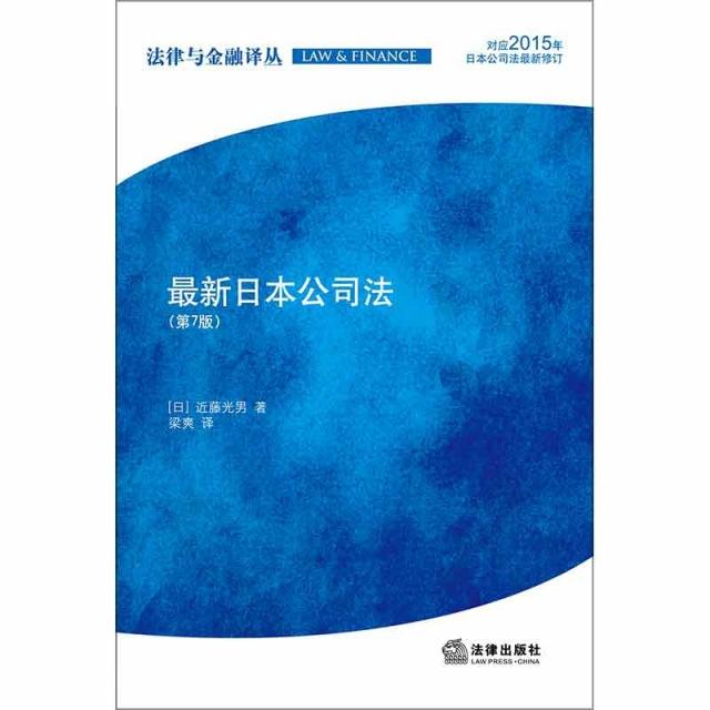 最新日本公司法(第7版對應2015年日本公司法最新修訂)/法律與金融譯叢