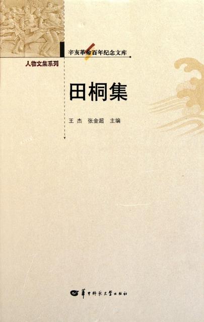 田桐集(精)/人物文集繫列/辛亥革命百年紀念文庫