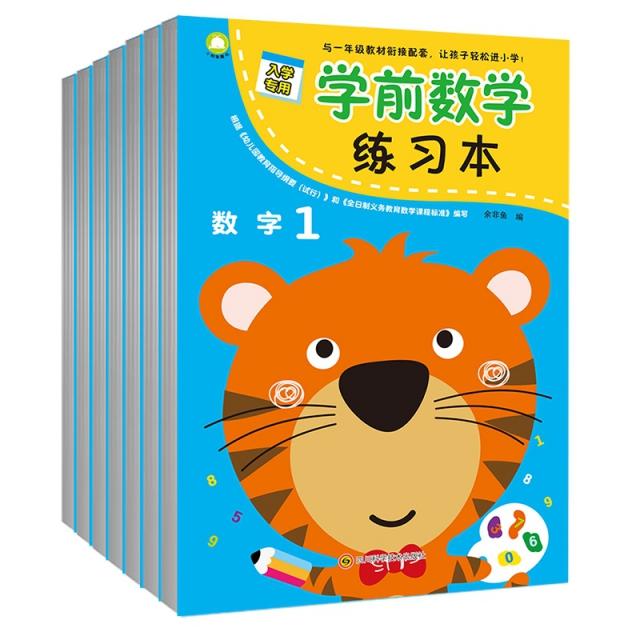 學前數學練習本(7冊套裝)
